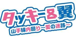 tackey-tsubasa_1438326884_af_org